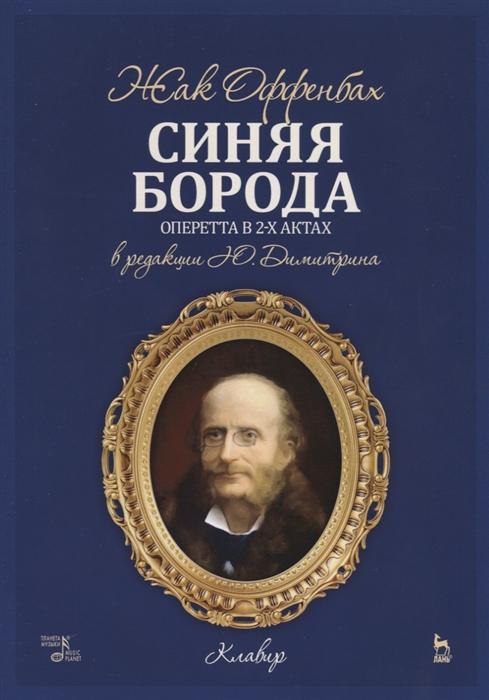 цена на Оффенбах Ж. Синяя борода Оперетта в 2-х актах 4-х картинах Клавир