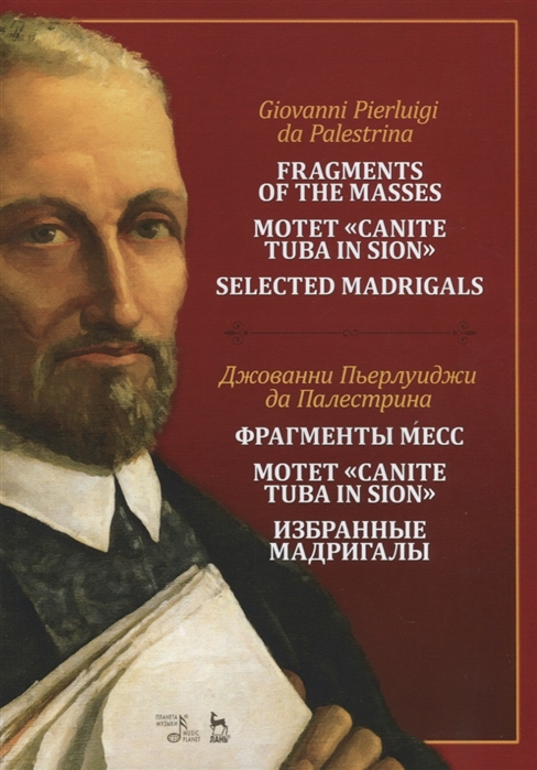 Палестрина Д. Фрагменты месс Мотет Canite tuba in Sion Избранные мадригалы Ноты Fragments of the Masses Motet Canite tuba in Sion Selected Madrigals Sheet music цена и фото