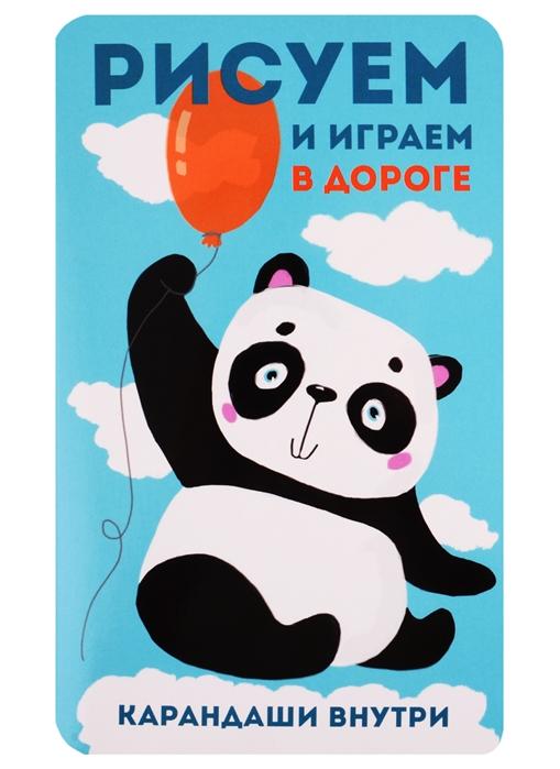 Ступина Т., Шабалина В. (худ.) Рисуем и играем в дороге Панда рисуем и играем в дороге панда