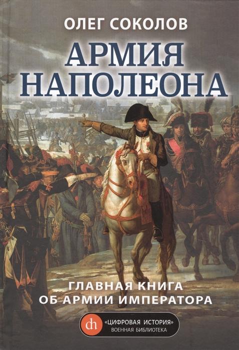 Соколов О. Армия Наполеона связева о сергей яковлевич соколов 1897 1971