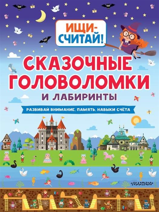 Купить Сказочные головоломки и лабиринты, АСТ, Головоломки. Кроссворды. Загадки