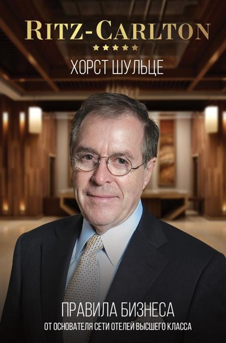 Шульце Х. Ritz-Carlton Правила бизнеса от основателя сети отелей высшего класса