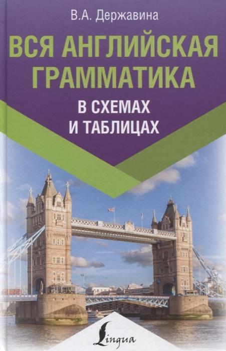 Державина В. Вся английская грамматика в схемах и таблицах литера английская грамматика в таблицах и схемах ушакова о д 10805