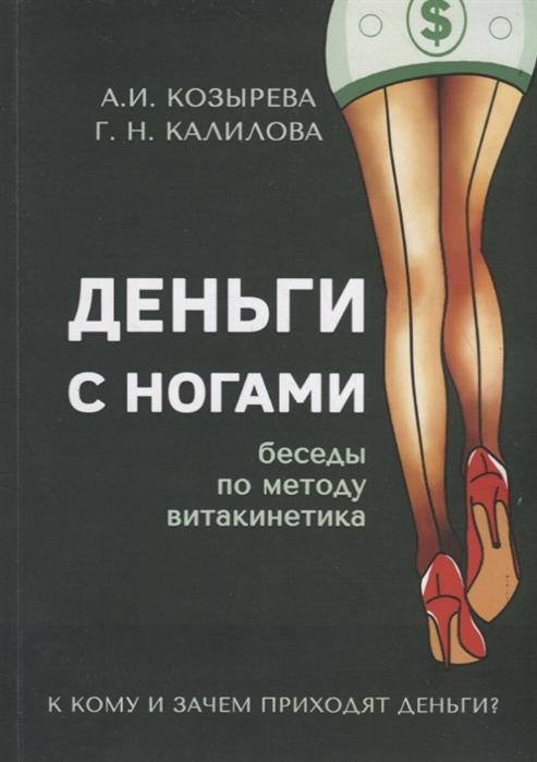 Козырева А., Калилова Г. Деньги с ногами К кому и зачем приходят деньги зверев а г сталин и деньги