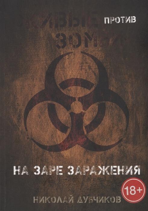 цена на Дубчиков Н. Живые против зомби На заре заражения