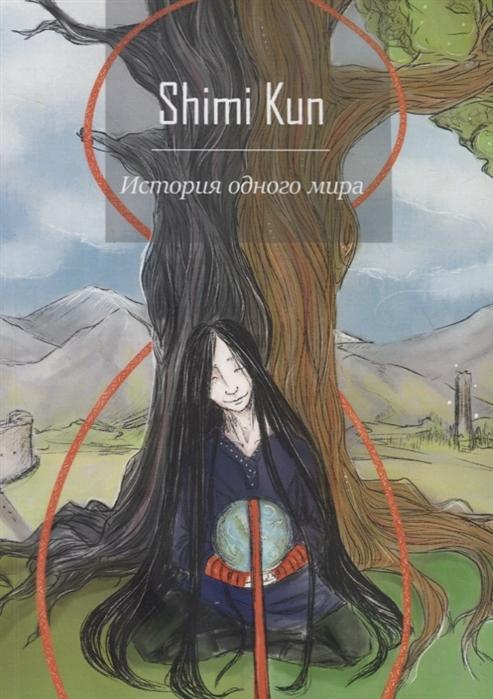 Kun S. История одного мира
