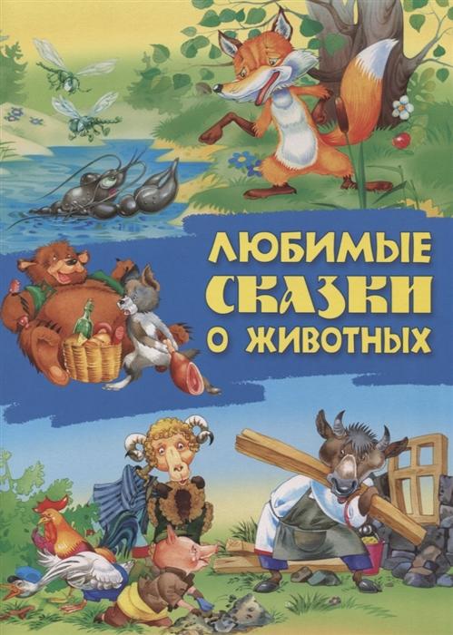 Кузьмин С. (сост.) Любимые сказки о животных кузьмин с сост большая книга сказок