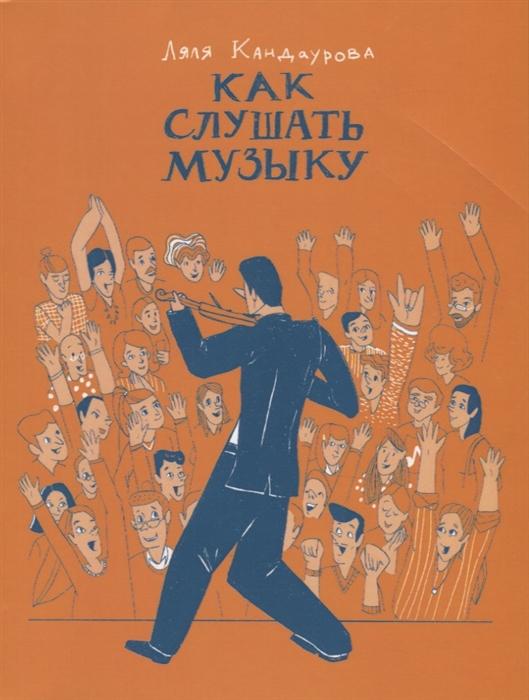 Кандаурова Л. Как слушать музыку