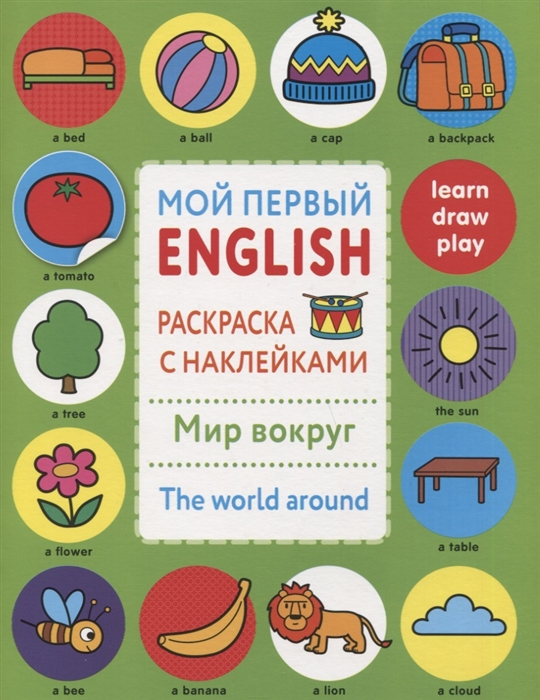 Купить Мир вокруг The word around Мой первый English Раскраска с наклейками, Стрекоза, Раскраски