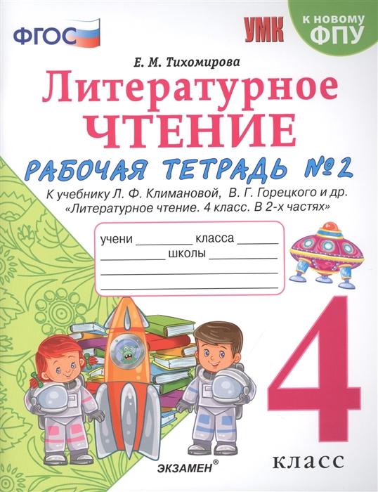 Тихомирова Е. Литературное чтение 4 класс Рабочая тетрадь 2 К учебнику Климановой Литературное чтение 4 класс В 2 ч