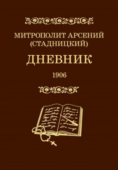 Митрополит Арсений (Стадницкий) Дневник 4 том 1906