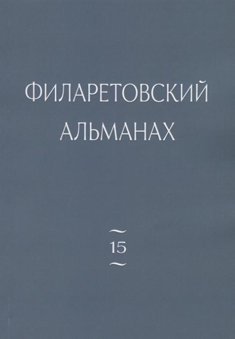 Филаретовский альманах Выпуск 15 альманах лазурь выпуск 1