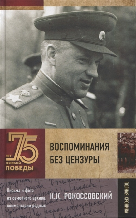 Рокоссовский К. Воспоминания без цензуры