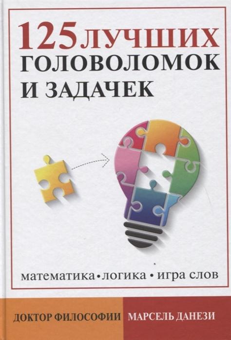 Данези М. 125 лучших головоломок и задачек 150 лучших головоломок