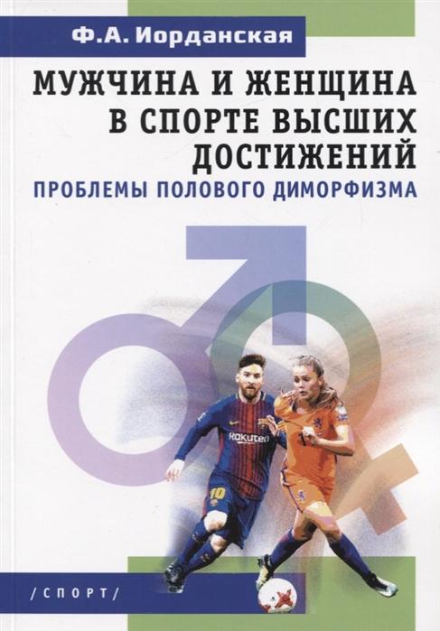 Иорданская Ф. Мужчина и женщина в спорте высших достижений проблемы полового диморфизма