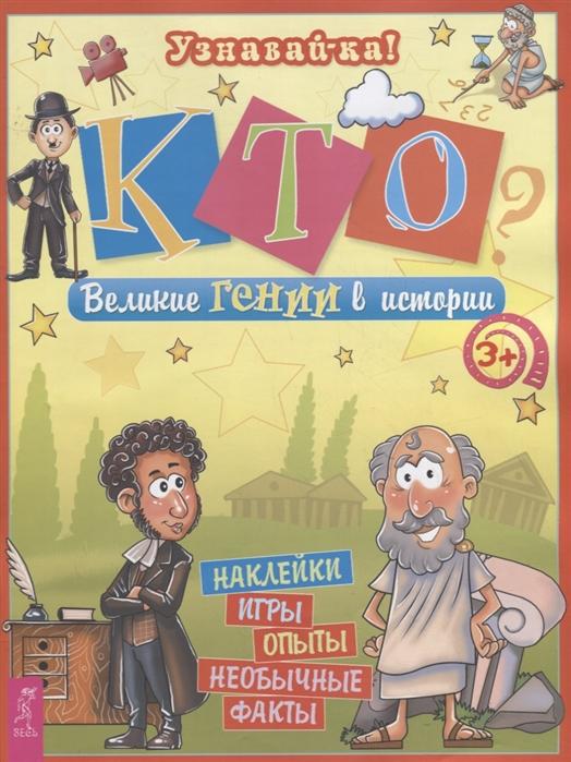 Захарова О. Кто Великие гении в истории захарова ольга владиславовна мамины уроки