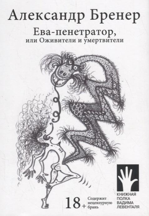 Бренер А. Ева-пенетратор или Оживители и умертвители