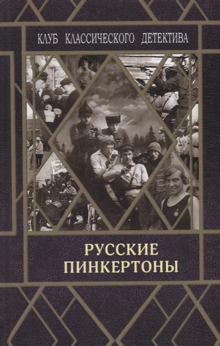 Соловьев А. (ред.) Русские пинкертоны соловьев а ред проект 018 жизнь
