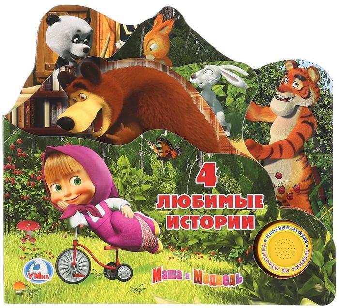 Кузовков О. Маша и медведь 4 любимые истории кузовков о маша и медведь книга с постерами и набором красок