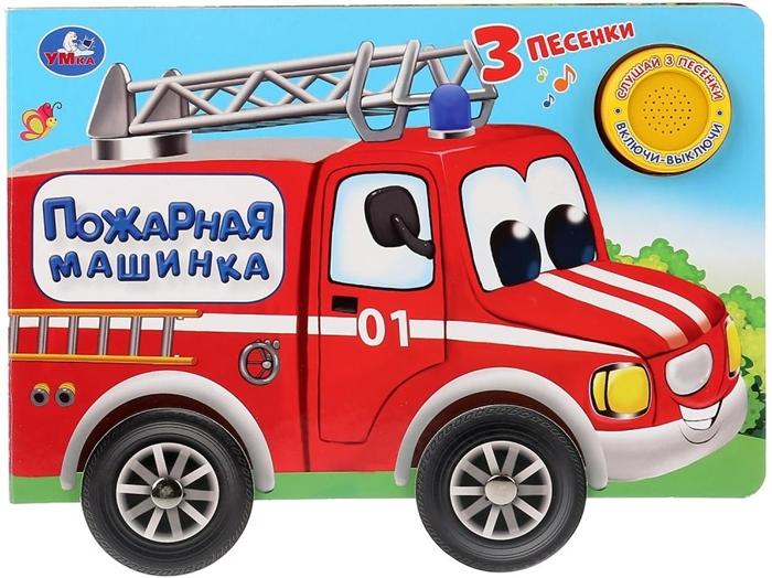 Кузнецова О. Пожарная машинка