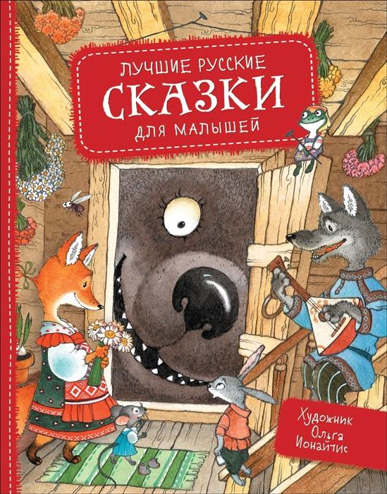 Купить Лучшие русские сказки для малышей, Росмэн, Сказки