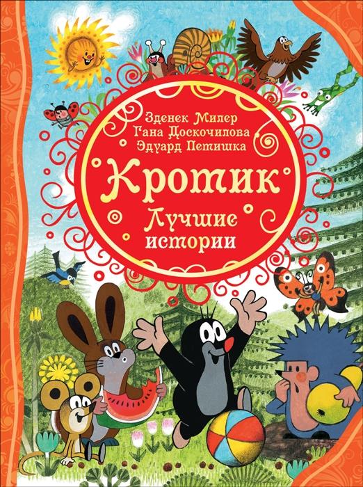 Милер З., Доскочилова Г., Петишка Э. Кротик Лучшие истории