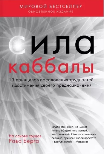 Сила каббалы 13 принципов преодоления трудностей и достижения своего предназначения