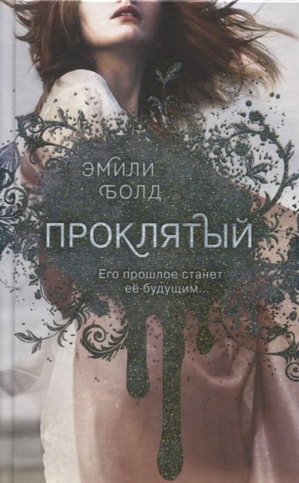 проклятый книга читать полностью