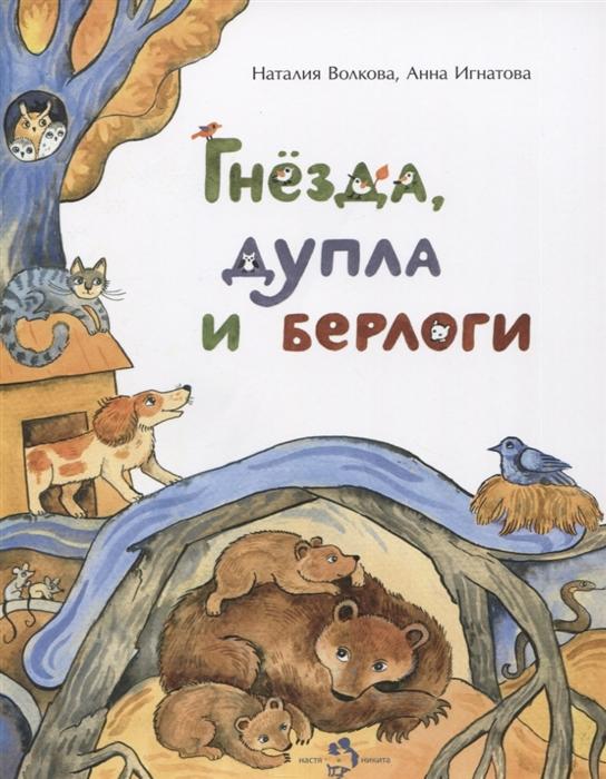 Фото - Волкова Н., Игнатова А. Гнезда дупла и берлоги волкова н г тимка и улитка