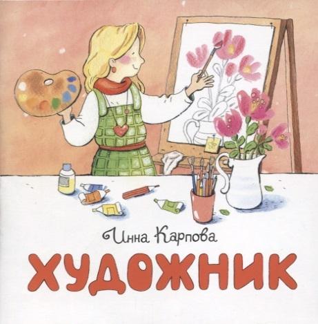 Карпова И. Художник карпова и шофёр