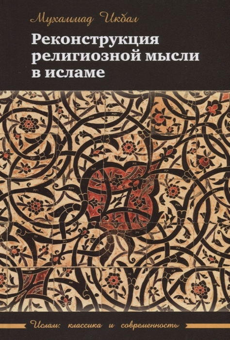 Фото - Икбал М. Реконструкция религиозной мысли в исламе махшулов м с история социальной мысли в исламе