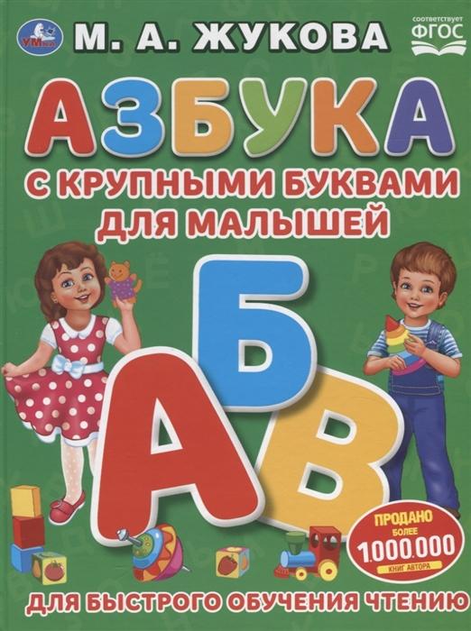 м п тумановская азбука с крупными буквами для самых маленьких Жукова М. Азбука с крупными буквами для малышей Для быстрого обучения чтению