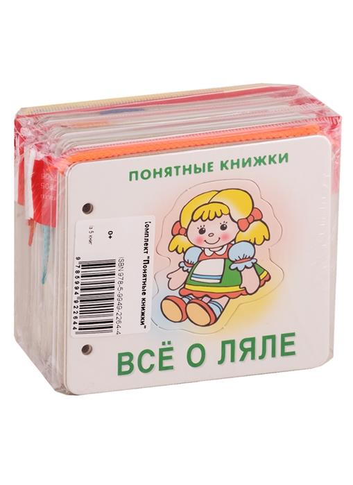 Фото - Разенкова Ю. Понятные книжки комплект из 5 книг спицын е ю история россии комплект из 5 томов