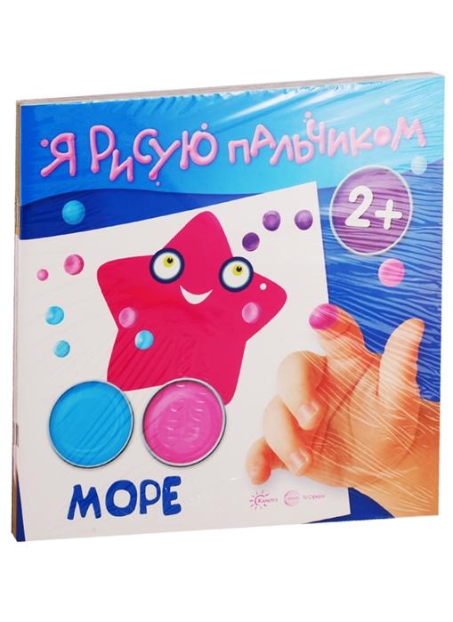 Савушкин С. (ред.) Я рисую пальчиком Для детей 2-4 лет комплект из 4 книг карапуз я рисую пальчиком море