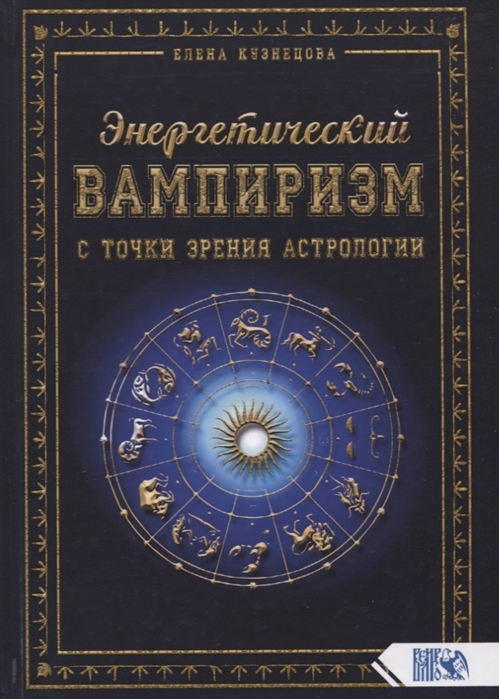 Кузнецова Е. Энергетический вампиризм с точки зрения астрологии