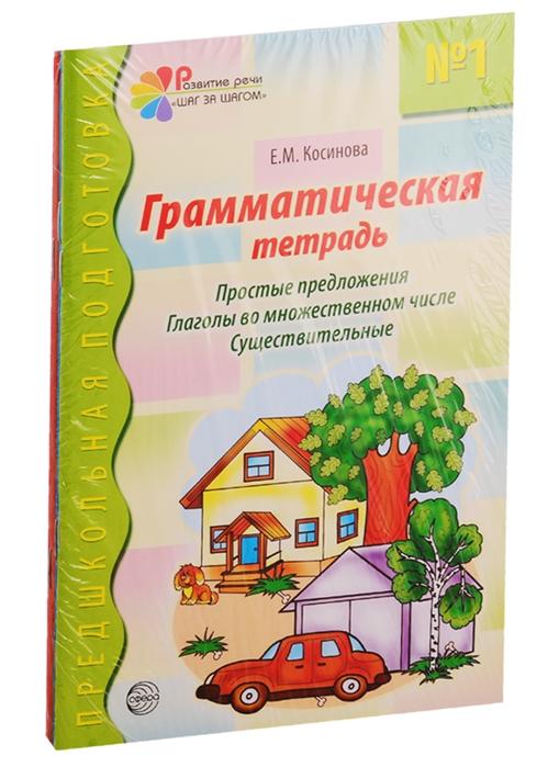 Грамматические тетради Грамматическая тетрадь 1 Грамматическая тетрадь 2 Грамматическая тетрадь 3 Грамматическая тетрадь 4 комплект из 4 книг фото