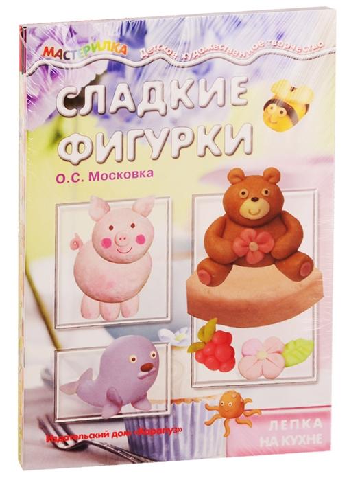 Купить Мастерилки Детская Кулинария Для детей 5-7 лет комплект из 5 книг, Карапуз, Рукоделие. Кулинария