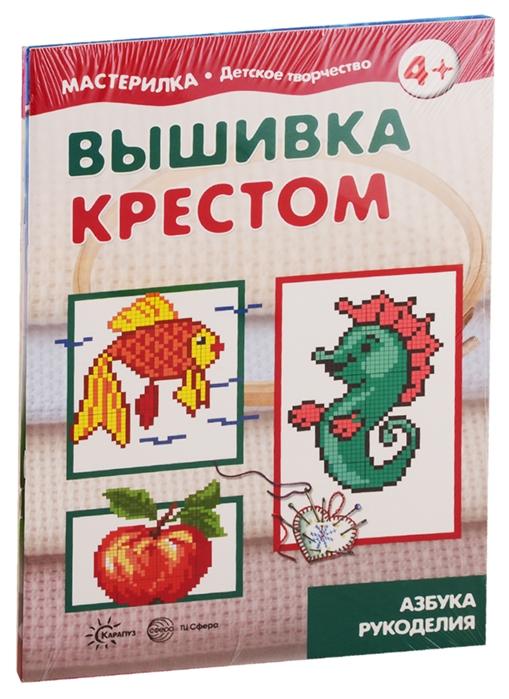 Фото - Савушкин С. (ред.) Мастерилки Для девочек Для детей 5-7 лет комплект из 4 книг пособия по воспитанию детей комплект из 7 книг