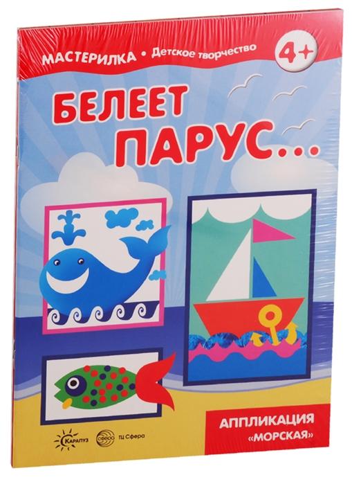 Фото - Савушкин С. (ред.) Мастерилки Для мальчиков Для детей 5-7 лет комплект из 4 книг пособия по воспитанию детей комплект из 7 книг
