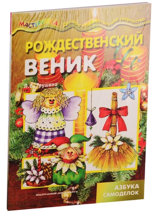 Купить Мастерилки Конструирование Для детей 5-7 лет комплект из 4 книг, Карапуз, Поделки и модели из бумаги. Аппликация. Оригами