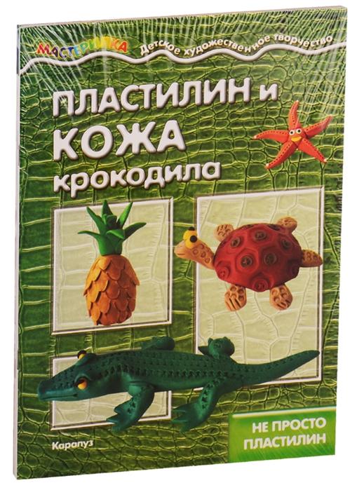 Фото - Савушкин С. (ред.) Мастерилки Необычный Пластилин Для детей 5-7 лет комплект из 4 книг пособия по воспитанию детей комплект из 7 книг