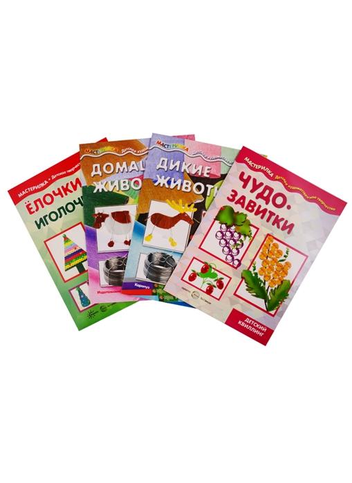 Купить Мастерилки Просто бумага Чудо - завитки Дикие животные Домашние животные Елочки - иголочки комплект из 4 книг, Карапуз, Поделки и модели из бумаги. Аппликация. Оригами