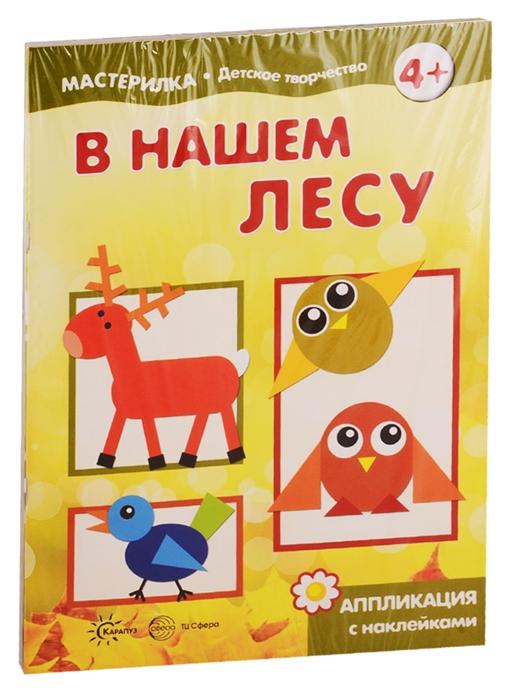 Купить Мастерилки С Наклейками Для детей 5-7 лет комплект из 4 книг, Карапуз, Поделки и модели из бумаги. Аппликация. Оригами