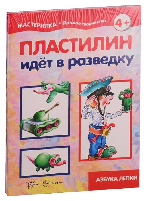 Фото - Савушкин С. (ред.) Мастерилки Только Смех Для детей 5-7 лет комплект из 4 книг пособия по воспитанию детей комплект из 7 книг