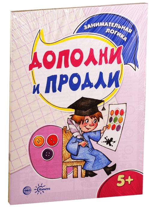 Савушкин С. (ред.) Занимательная логика Для детей 5-7 лет комплект из 4 книг