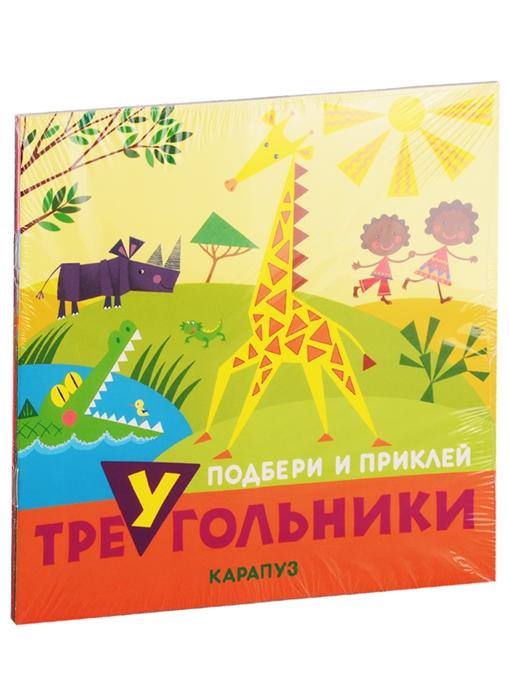 савушкин с профессии 1 Савушкин С. (ред.) Подбери и наклей треугольники Для детей 1-3 лет комплект из 4 книг