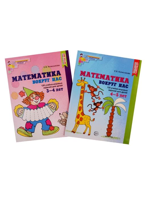 Колесникова Е. Математика вокруг нас Книги для детей 3-5 лет комплект из 2 книг колесникова е рабочие тетради по математике для детей 5 7 лет комплект из 3 книг