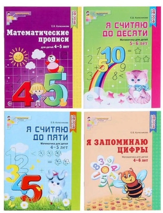 Колесникова Е. Рабочие тетради по математике Для детей 4-6 лет Я считаю до десяти Математика для детей 5-6 лет Математические прописи для детей 4-5 лет Я считаю до пяти Для детей 4-5 лет комплект из 3 кн