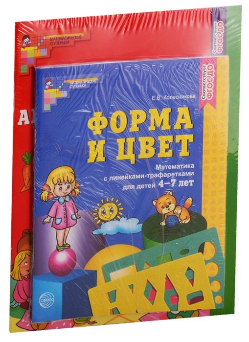Колесникова Е. Рабочие тетради по математике Для детей 4-7 лет комплект из 4 книг колесникова е в комплект рабочие тетради по математике 4 6лет 3 тетради