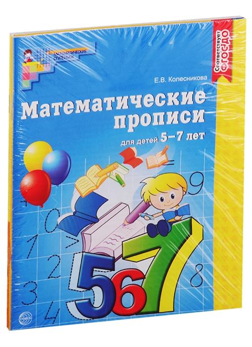 Колесникова Е. Рабочие тетради по математике Для детей 5-7 лет комплект из 3 книг колесникова е в комплект рабочие тетради по математике 4 6лет 3 тетради